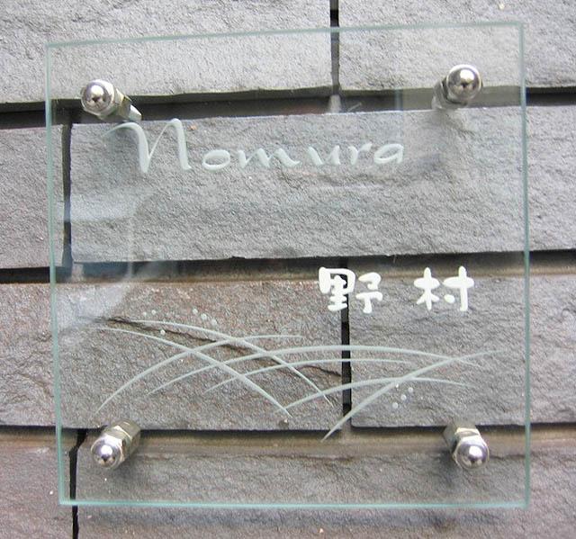 hg-16フラットガラス表札商品画像