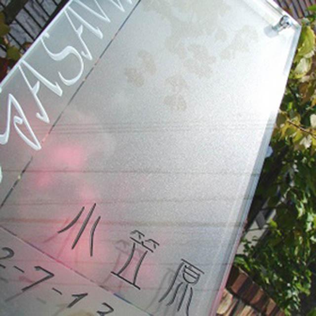 hg-27フラットガラス表札商品画像