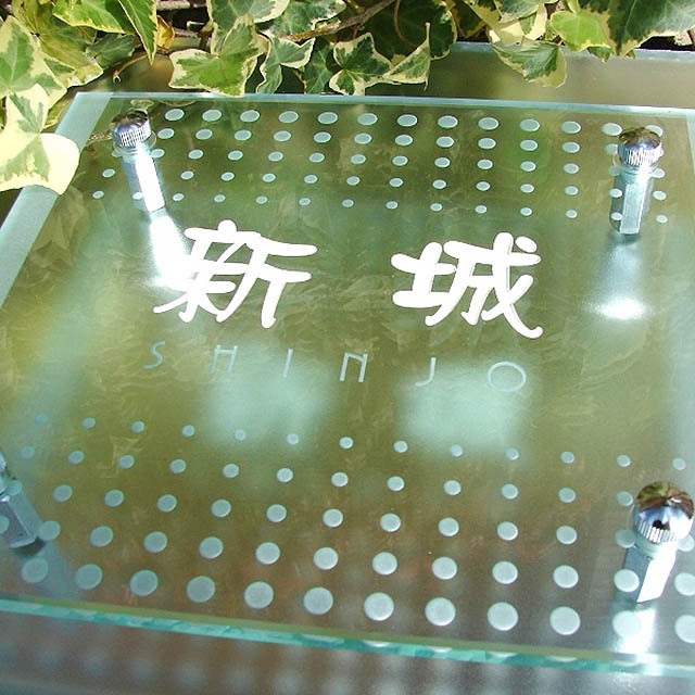 hg-31フラットガラス表札商品画像