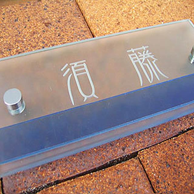 hgm-02フラットガラス表札商品画像