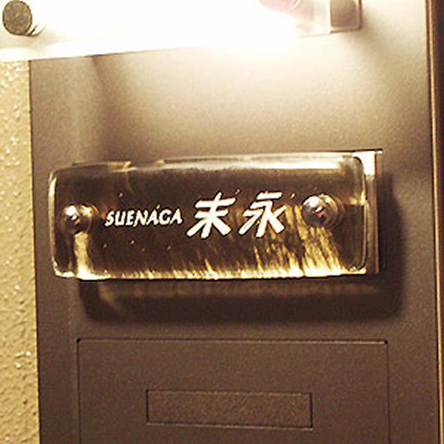 hm-06マンションガラス表札商品画像