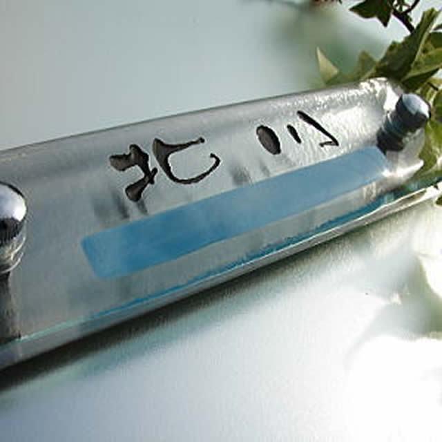 hm-09マンションガラス表札商品画像