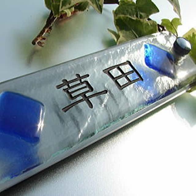 hm-12マンションガラス表札商品画像