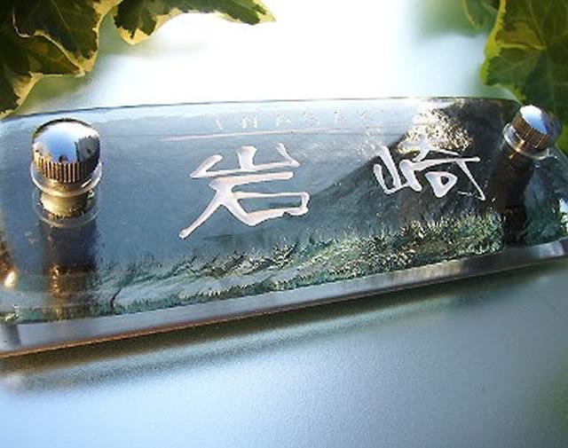 hm-16マンションガラス表札商品画像
