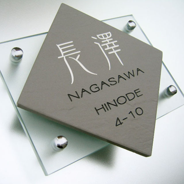 hs-11セラミックタイル表札ガラス板付き商品画像