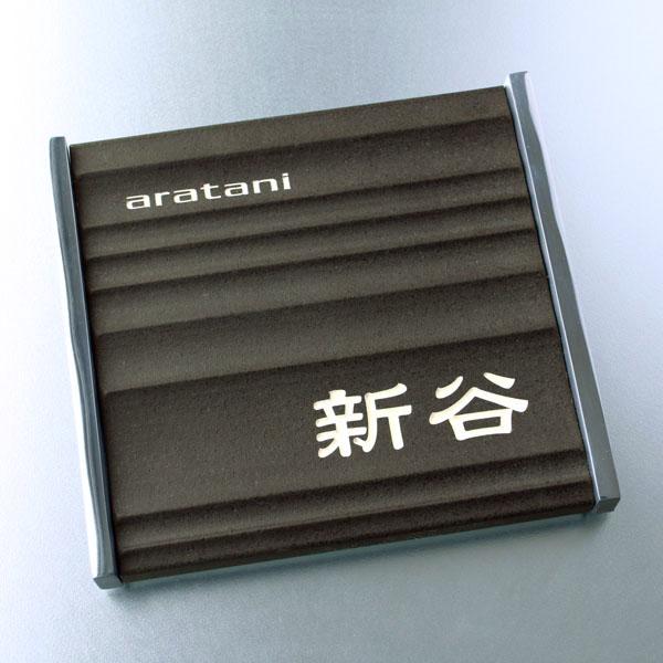 【表札】シンプルながらも風格漂う逸品 セラミックタイル表札【hsg-0102】