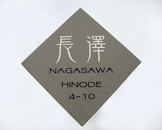 hsm-09セラミックタイル表札商品画像