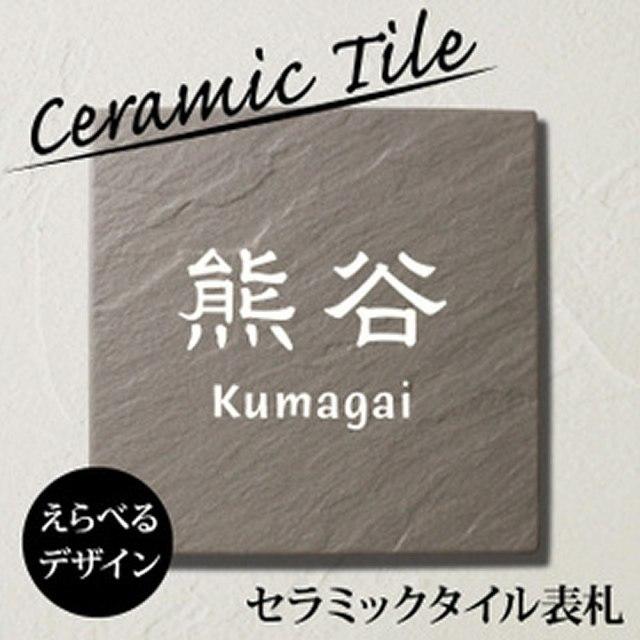 【表札】柔らかい色味のグレーのセラミックタイル表札【hsm-03】