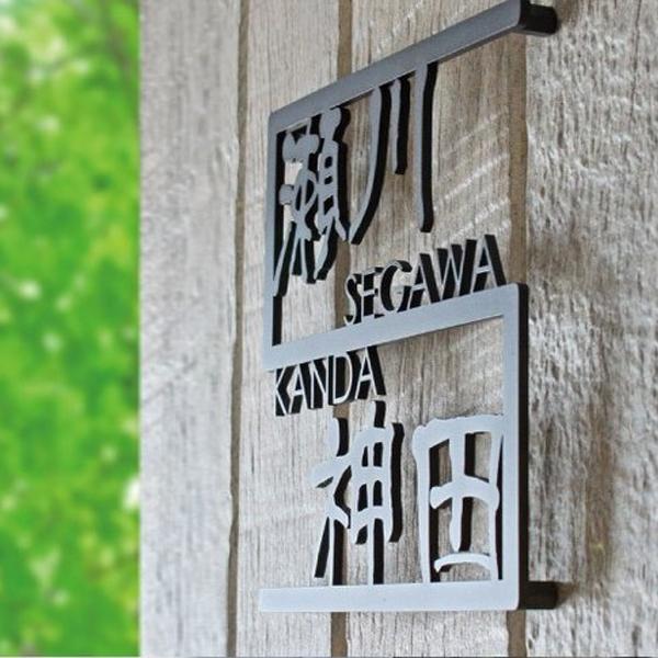 ステンレス表札こだわりの和風 和文(漢字)+アルファベットステンレス2世帯用表札【lcsj-02-2】