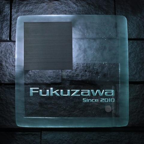 【表札】フュージングガラスとステンレスとLED照明を組合せた、柔らかな光彩が魅力のモダンなLED表札【led-f03】
