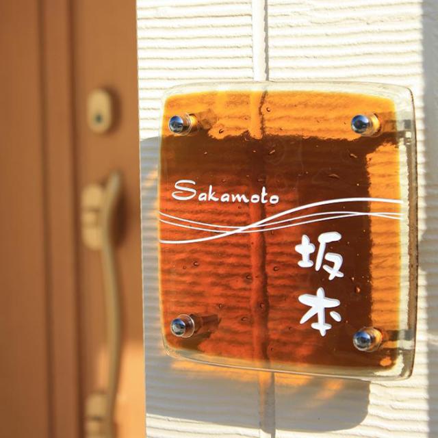表札 おしゃれ かわいい 琥珀色のこだわりガラスが戸建ての玄関を華やかに演出【hf-62】