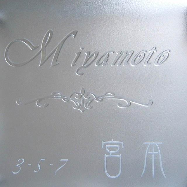 shg-02フラットガラスステンレス付き表札商品画像