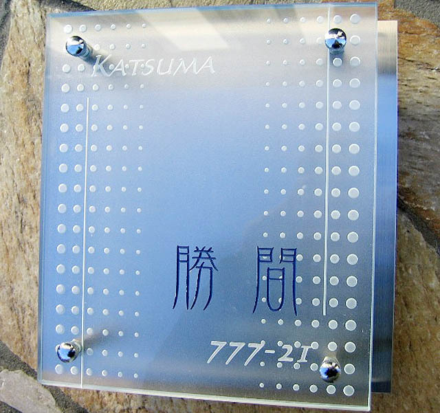 shg-06フラットガラスステンレス付き表札商品画像
