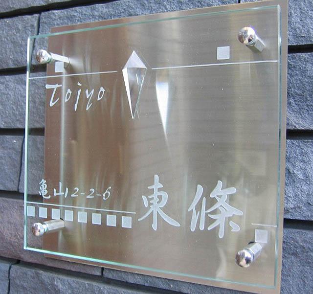 shg-07フラットガラスステンレス付き表札商品画像