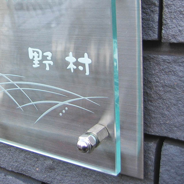 shg-08フラットガラスステンレス付き表札商品画像