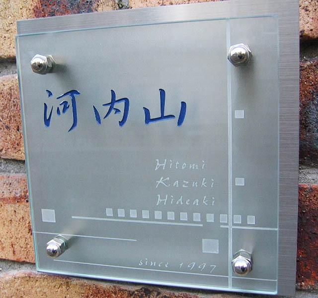 shg-09フラットガラスステンレス付き表札商品画像