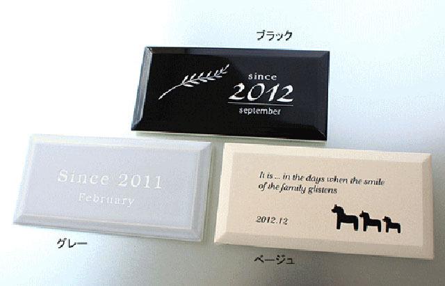 teiso-01新築記念プレート商品画像
