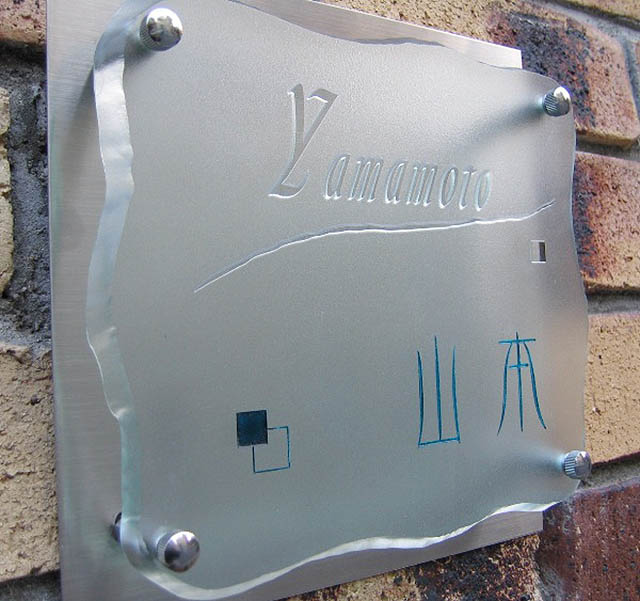 shg-01フラットガラスステンレス付き表札商品画像