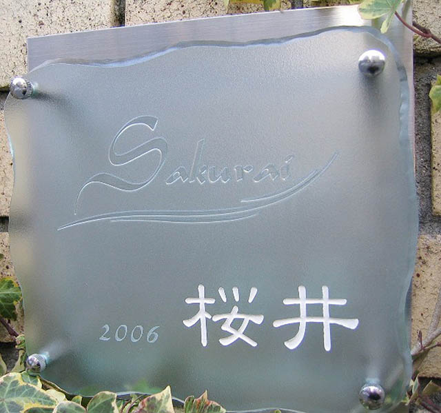 shg-03フラットガラスステンレス付き表札商品画像