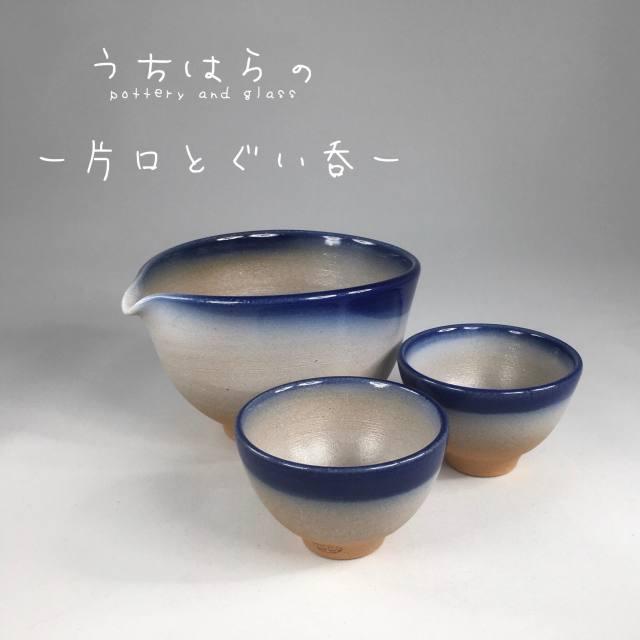 """【内原野焼き】""""片口""""と""""ぐいのみ""""(ギフトBox付き)"""