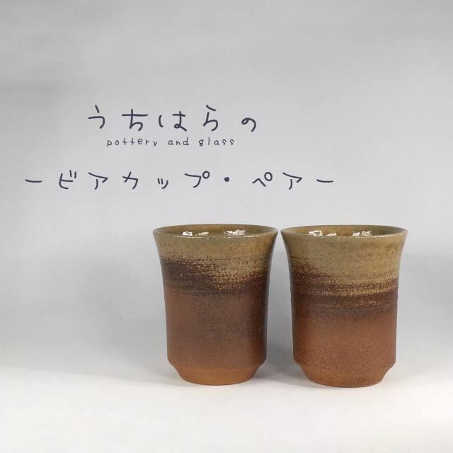【内原野焼き】ビアカップ(ギフトBox付き)