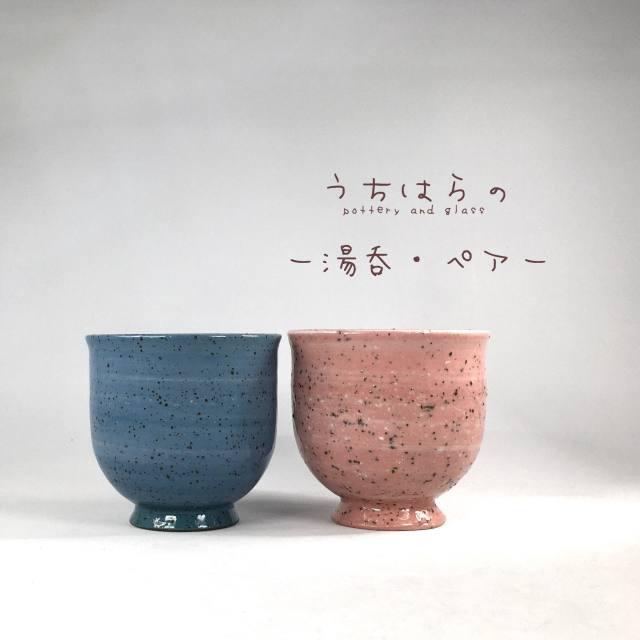 【内原野焼き】ブルーとピンクの湯呑みセット(ギフトBox付き)