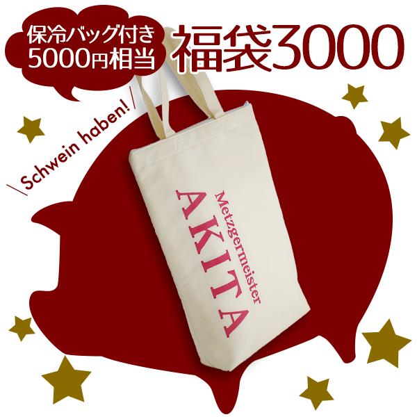 福袋3000