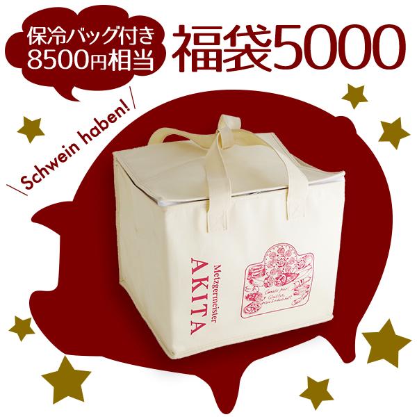 福袋5000