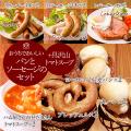 パンとソーセージのセット+スープ