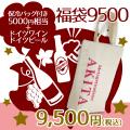 福袋9500