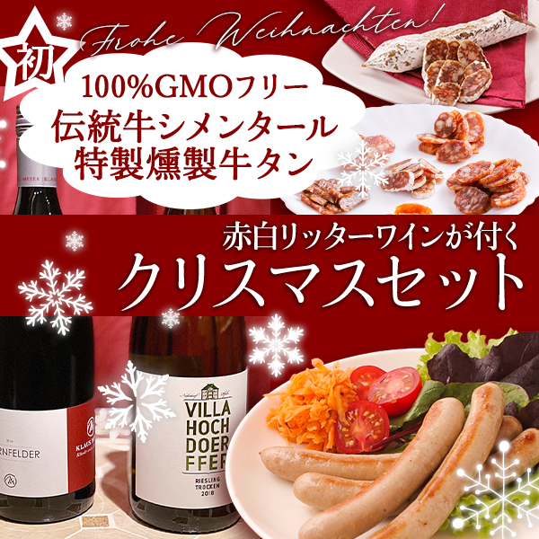 赤白リッターワインが付くクリスマスセット