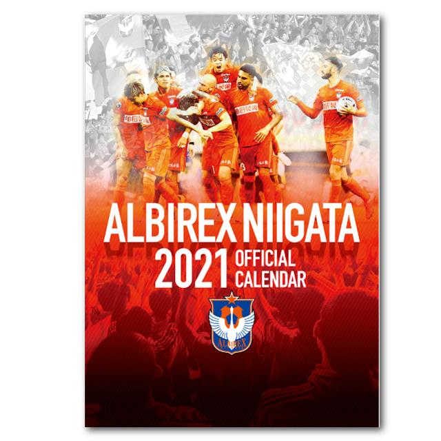 2021アルビレックス新潟オフィシャルカレンダー