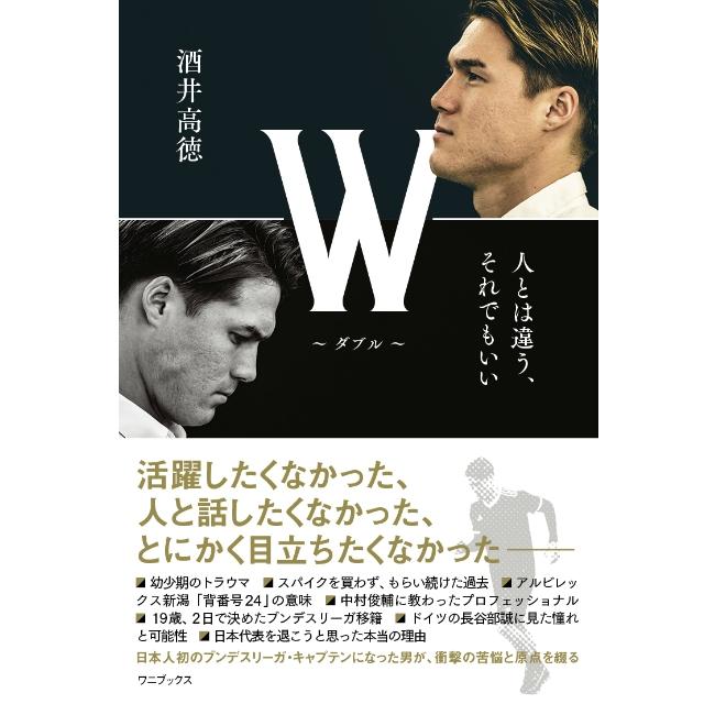 酒井高徳選手自叙伝 「W~ダブル~ - 人とは違う、それでもいい - 」