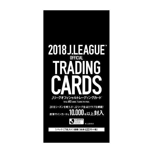 2018Jリーグオフィシャルトレーディングカード