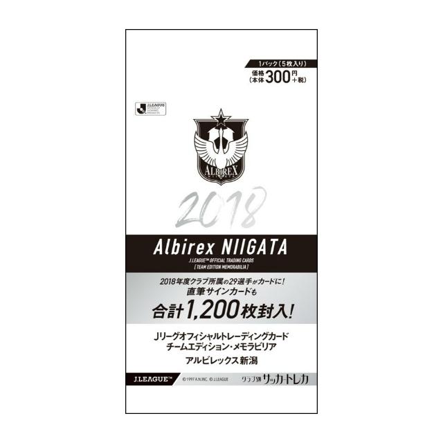 2018 Jリーグオフィシャルトレーディングカード チームエディション・メモラビリア アルビレックス新潟
