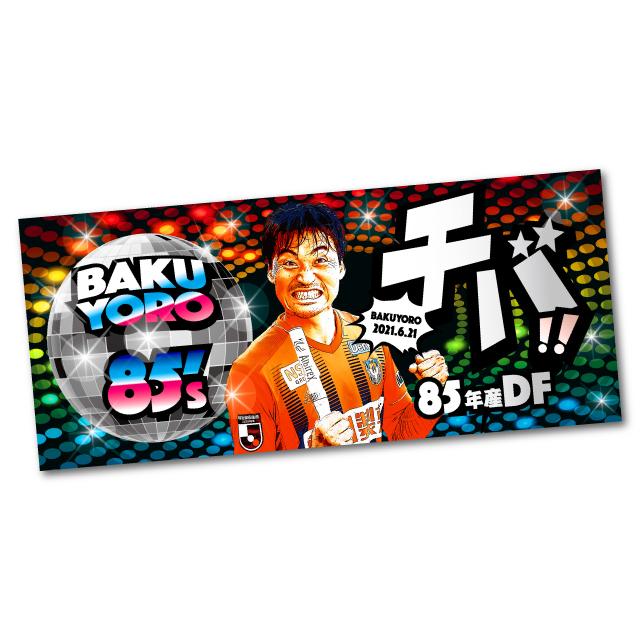 【ばくよろ応援タオル】千葉和彦選手