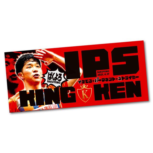 【ばくよろ応援タオル】矢村健選手