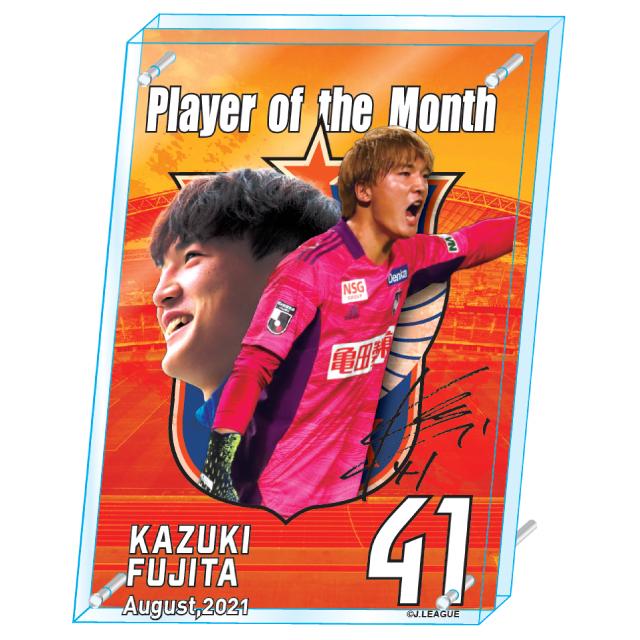 フォトスタンド【Player of the Month】藤田和輝選手