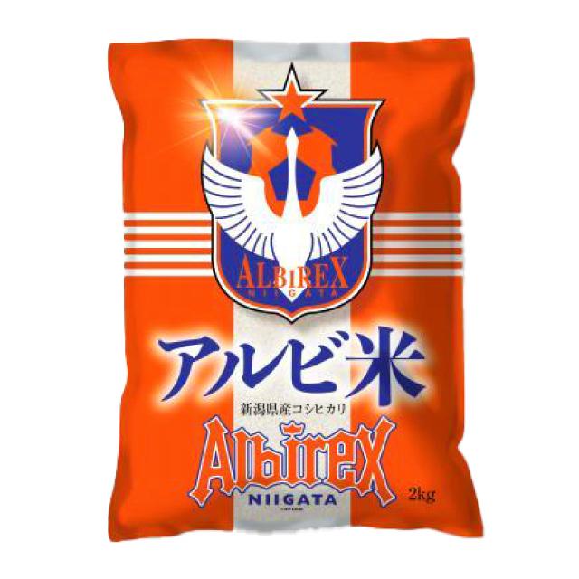 新潟県産コシヒカリ「アルビ米」