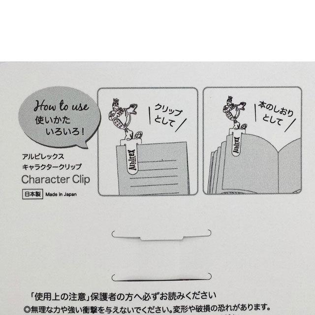 キャラクタークリップ(アーくん・ルーちゃん・ピィくん)