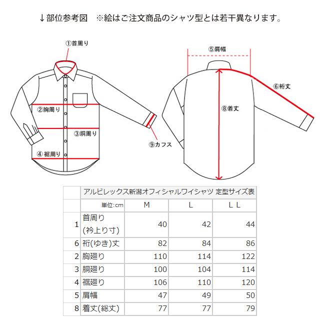 オフィシャルワイシャツ