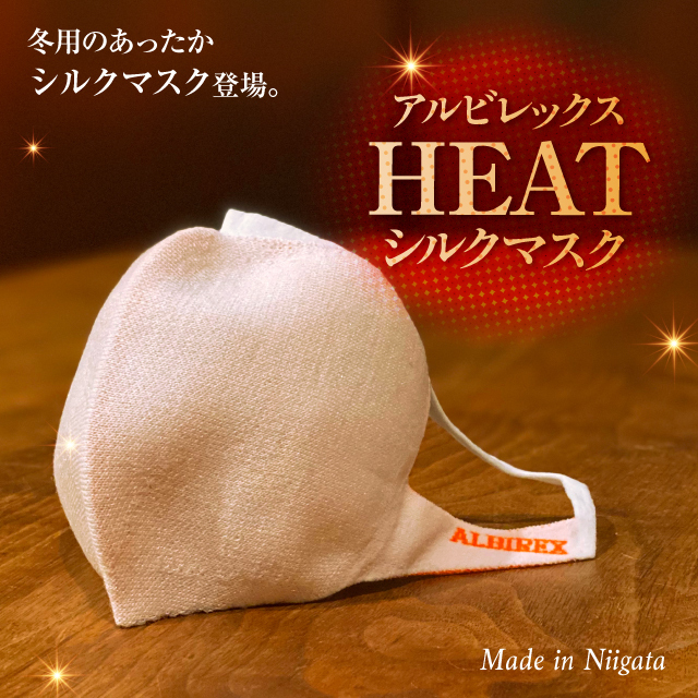 【Made in NIIGATA】アルビレックスヒートシルクマスク