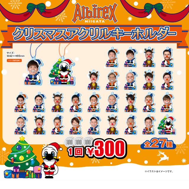 【クリスマスガチャ】アクリルキーホルダー ※12/15~出荷