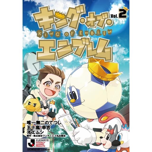 Jリーグオフィシャルライセンスマンガ「キング・オブ・エンブレム」vol.2