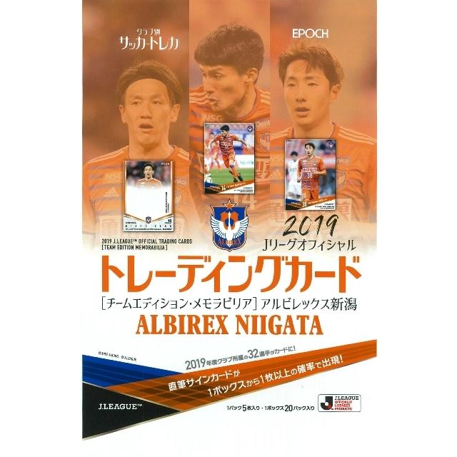 2019Jリーグオフィシャルトレーディングカード アルビレックス新潟