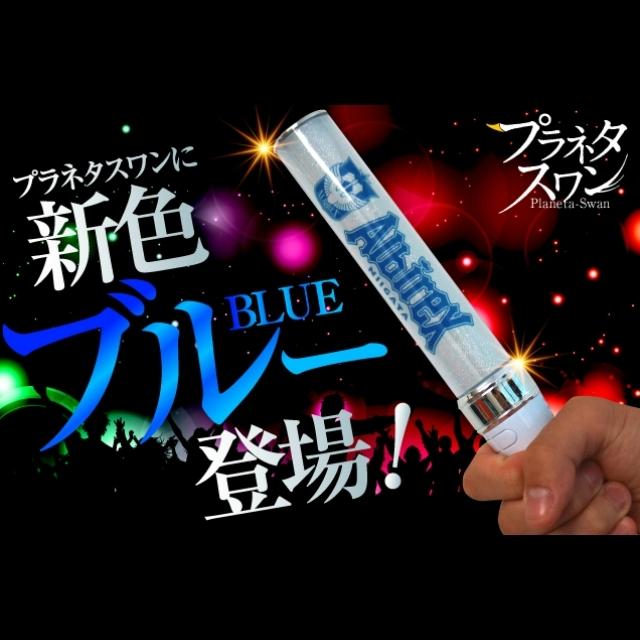 【追加販売】プラネタスワン(ブルー)