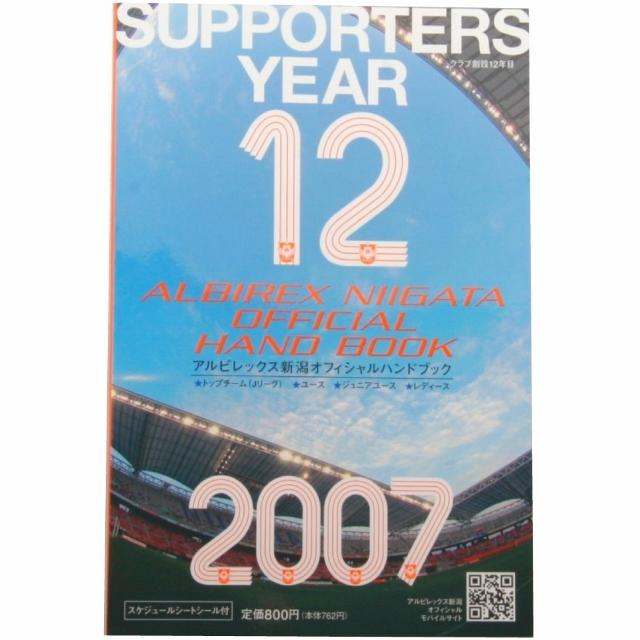 2007ハンドブック