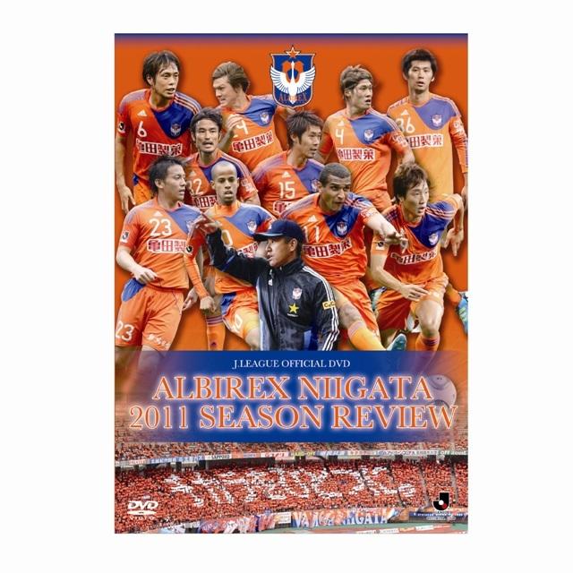 アルビレックス新潟シーズンレビュー2011