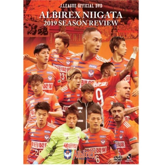 アルビレックス新潟シーズンレビュー2019