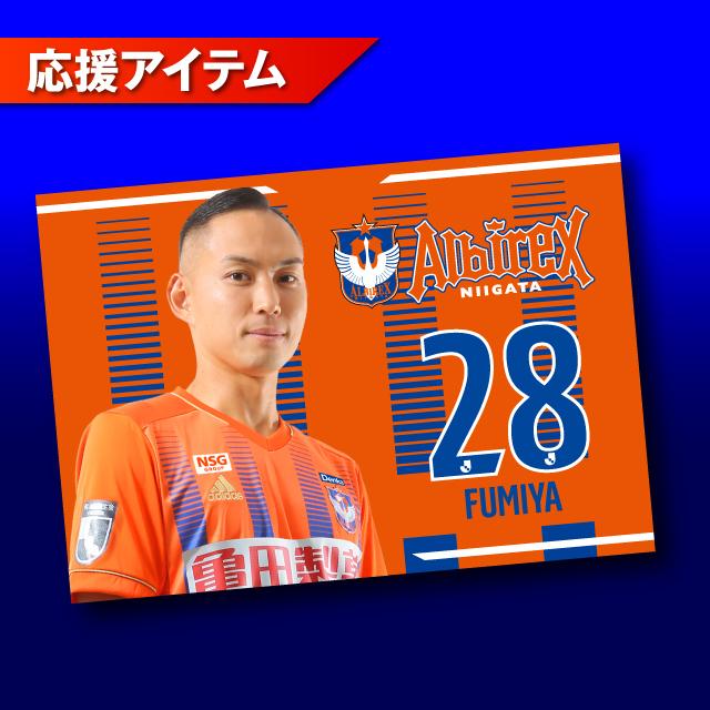 【2021シーズン全選手対応】ブランケット